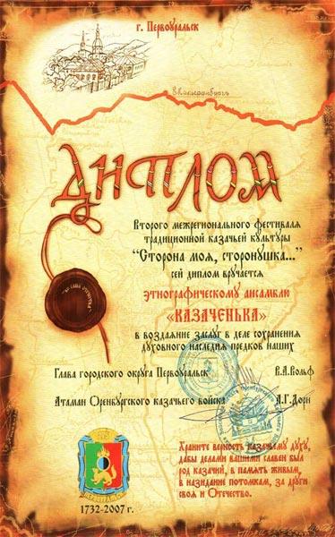 Фольклорный ансамбль Казаченька  Диплом ii Межрегионального фестиваля традиционной казачьей культуры Сторона моя сторонушка 2007 г